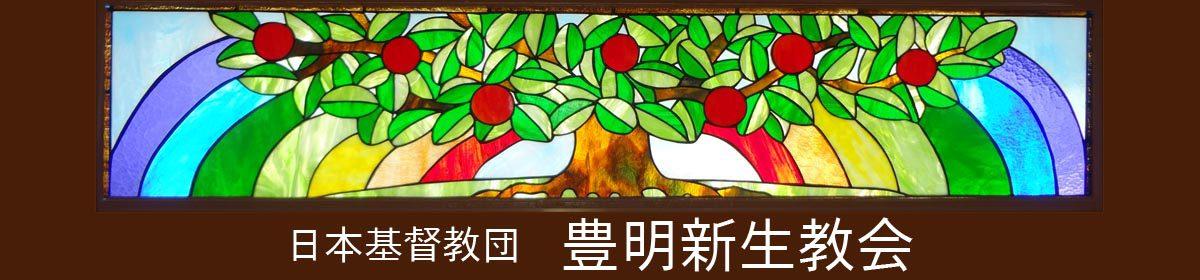 日本基督教団 豊明新生教会